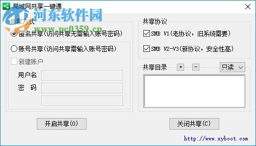 局域网共享一键通 2.0.6.6 官方版