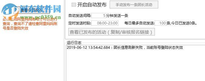 爆品推招商助手 1.0.2 官方版