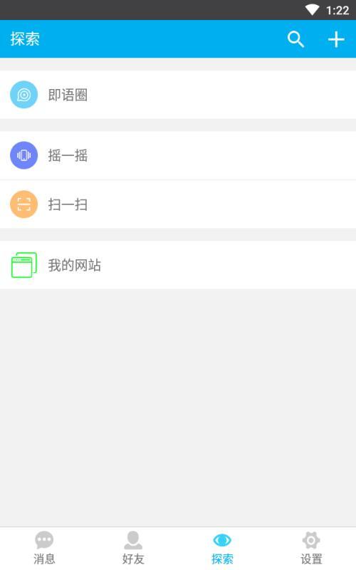 即语 1.1 安卓版