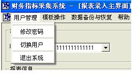 山西重点税源财务报表采集客户端 1.0.0 官方版