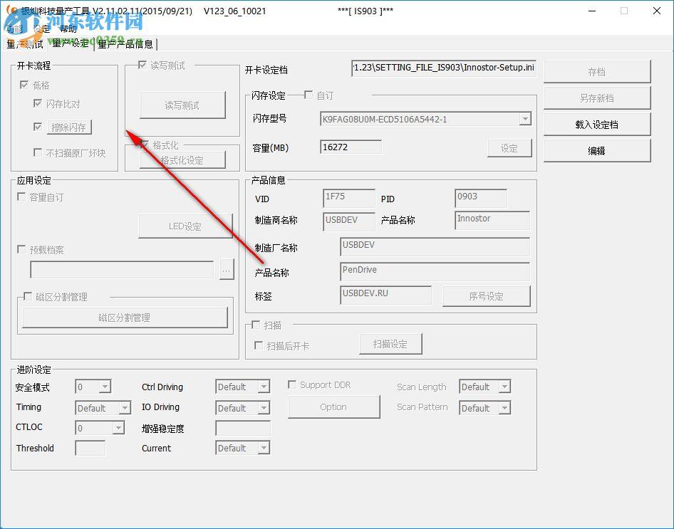 银灿科技量产工具(Innostor MPTool) 2.11.00.76 免费版