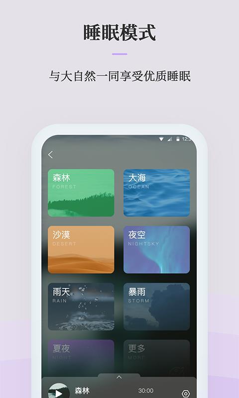 微睡眠 1.0.0.1 手机版
