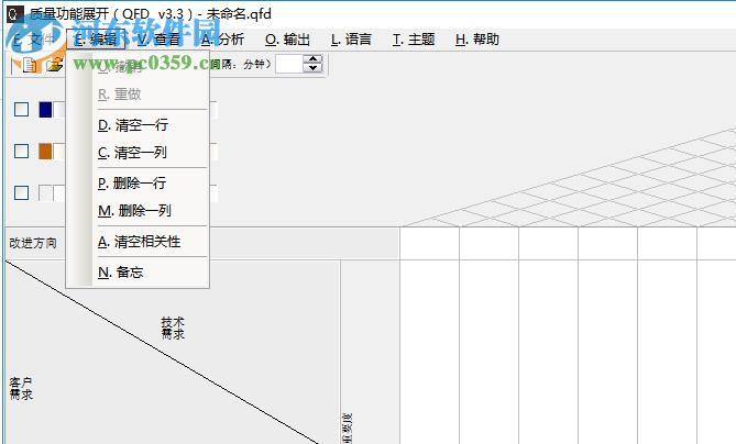 QFD(质量功能展开软件) 3.3 官方版