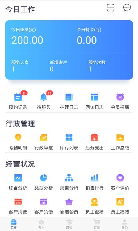 蓝管家V2.3 3.0 安卓版