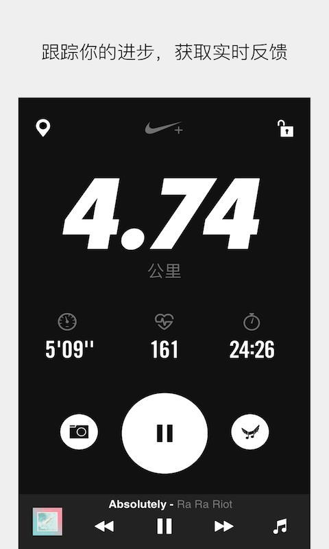 Nike Run Club 2.26.0 手机版