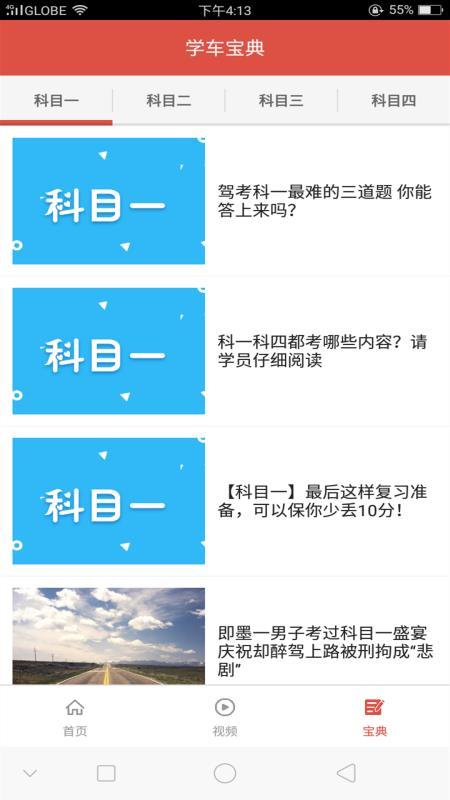 欢乐驾校 1.0.1 安卓版
