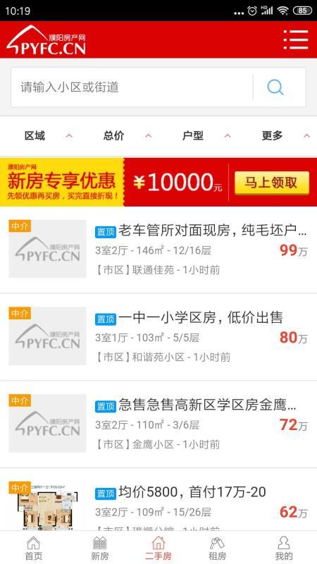 濮阳房产网 1.0.19 安卓版