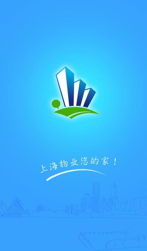 上海物业 2.6.5 安卓版