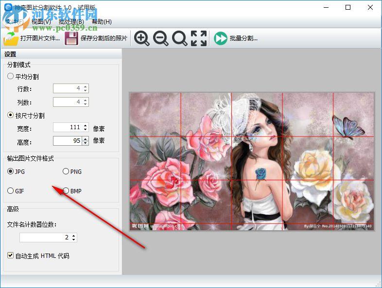 神奇图片分割软件 1.0.0.199 官方版