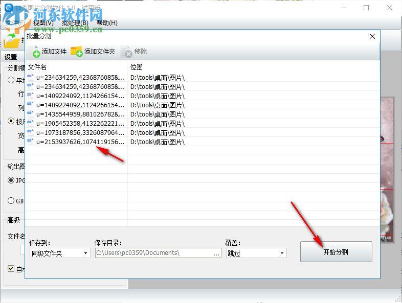 神奇图片分割软件