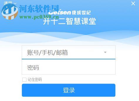 捷成开十二极简答题器课堂 1.2.0.0 官方版
