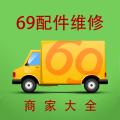 69配件维修网
