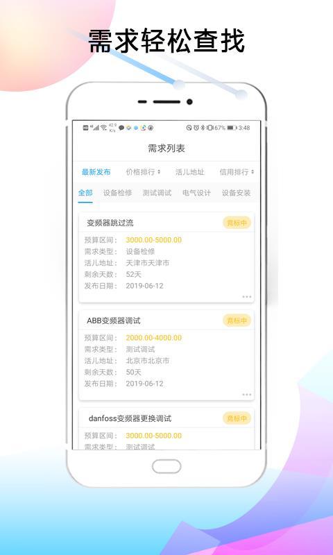 电气服务云平台(2)