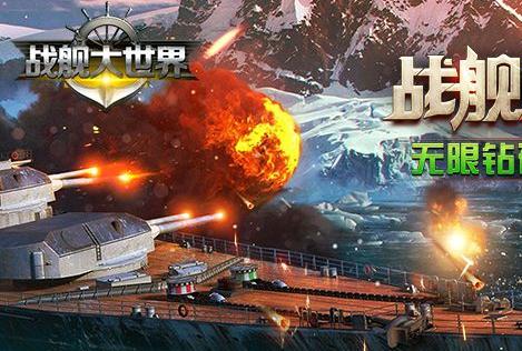 战舰大世界(1)