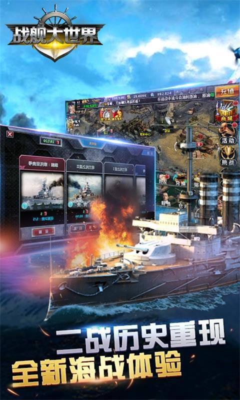 战舰大世界(2)