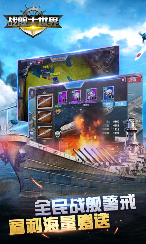 战舰大世界(5)