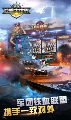 战舰大世界(6)