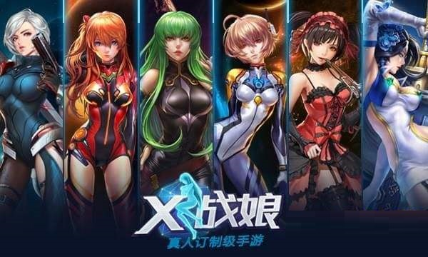 X战娘2(1)