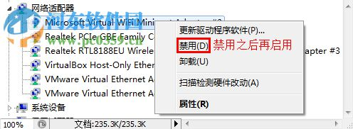 巨盾WiFi共享大师 3.0.0.6 官方版