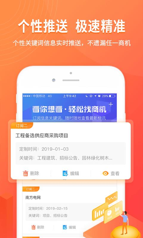 喜鹊招标网投标项目企业采购平台(1)