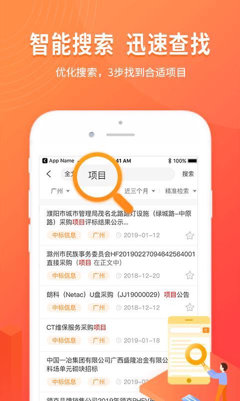 喜鹊招标网投标项目企业采购平台(3)