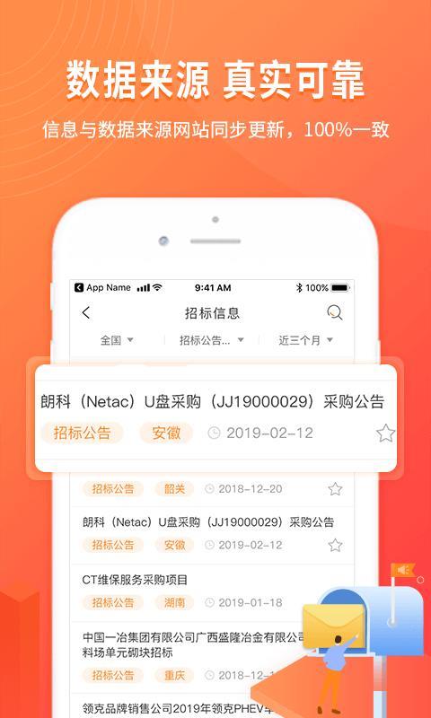 喜鹊招标网投标项目企业采购平台(4)