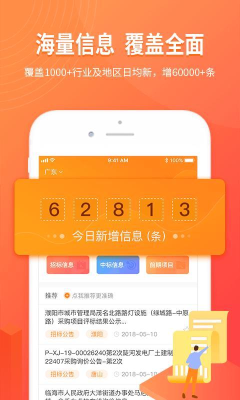 喜鹊招标网投标项目企业采购平台(2)