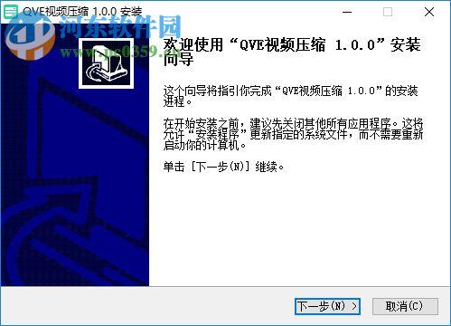 QVE视频压缩 1.0.22 官方版