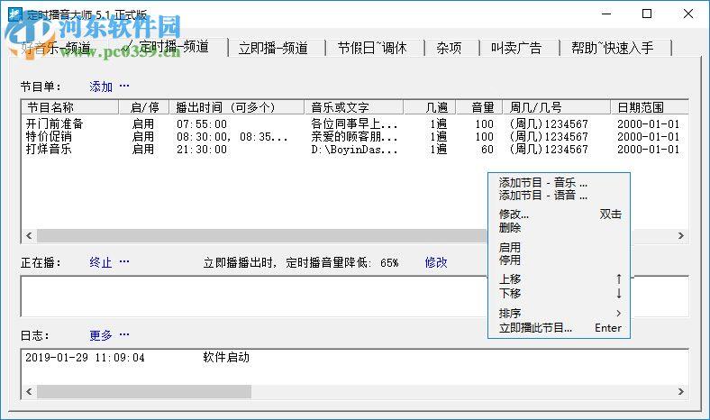 时方定时播音大师下载 5.3 官方版