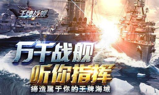 王牌战舰(1)