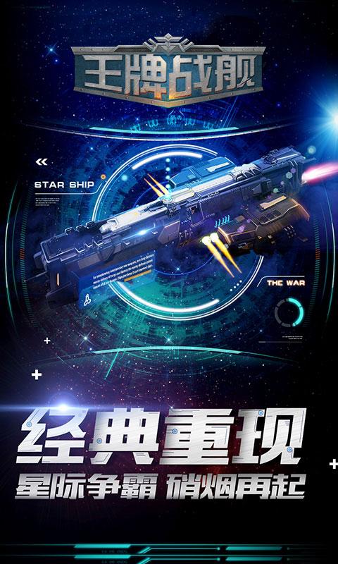 王牌战舰(2)