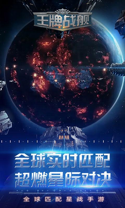 王牌战舰(5)