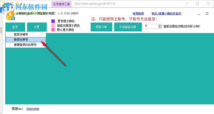 小鸭旺旺助手 1.0.7109 官方版
