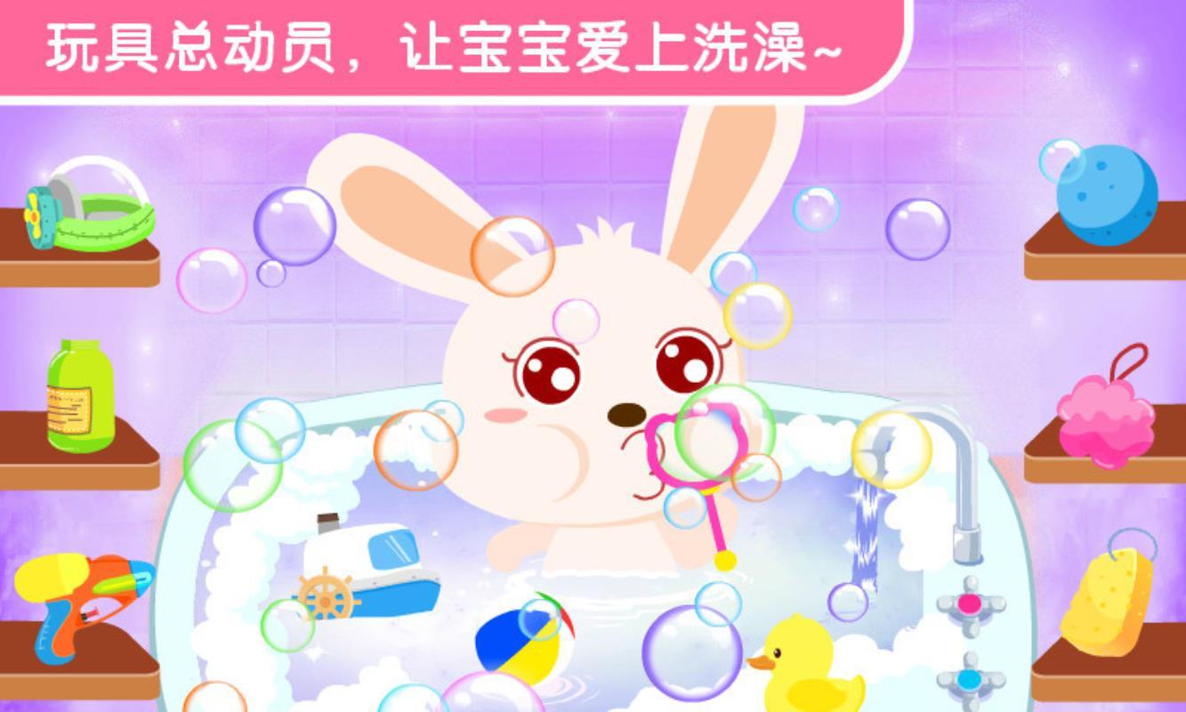 宝宝爱洗澡(5)