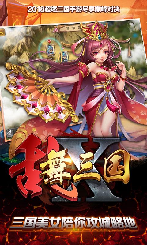 乱舞X三国(3)