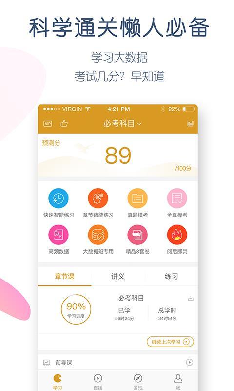 银行从业万题库app图片
