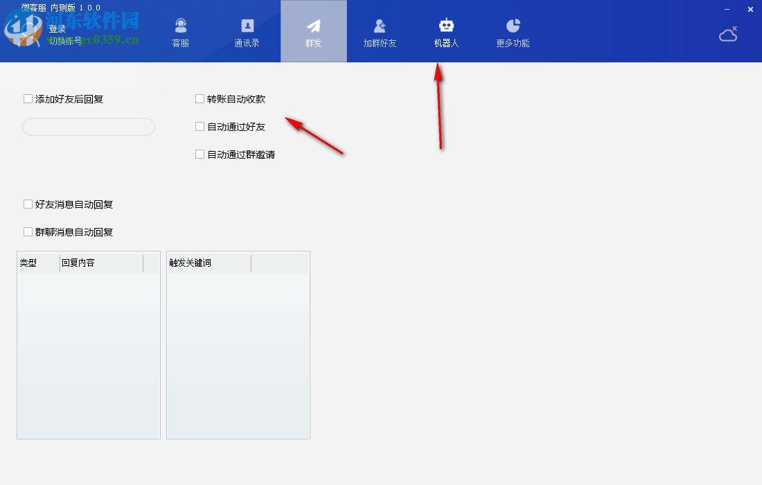 微客服 1.0.0 内测版