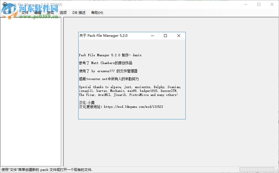 Pack File Manager(全战游戏mod制作工具) 5.0.2 免费版