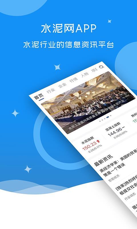 中国水泥网(3)