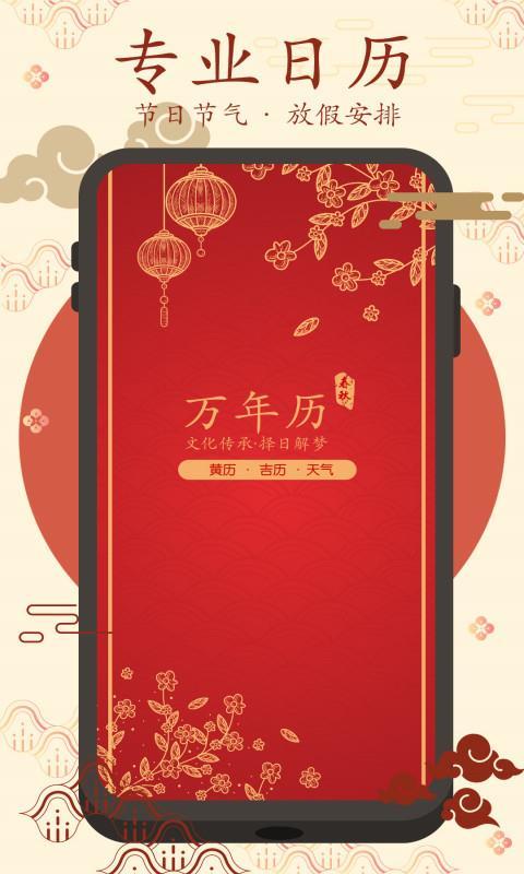 春秋万年历(2)