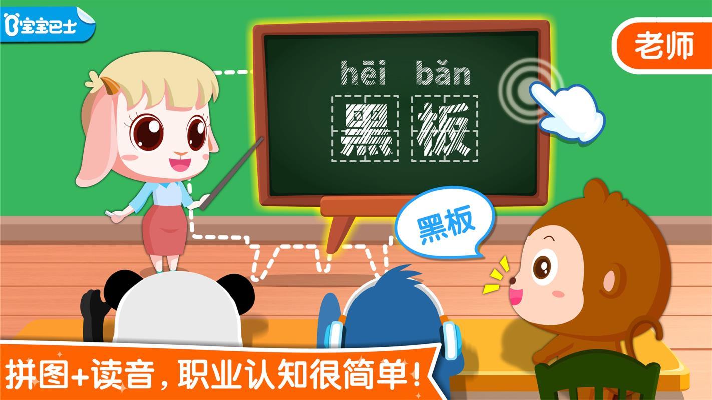 宝宝职业认知(3)
