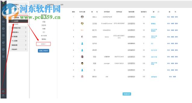 一洽客服系统 2.3.5.240 官方版