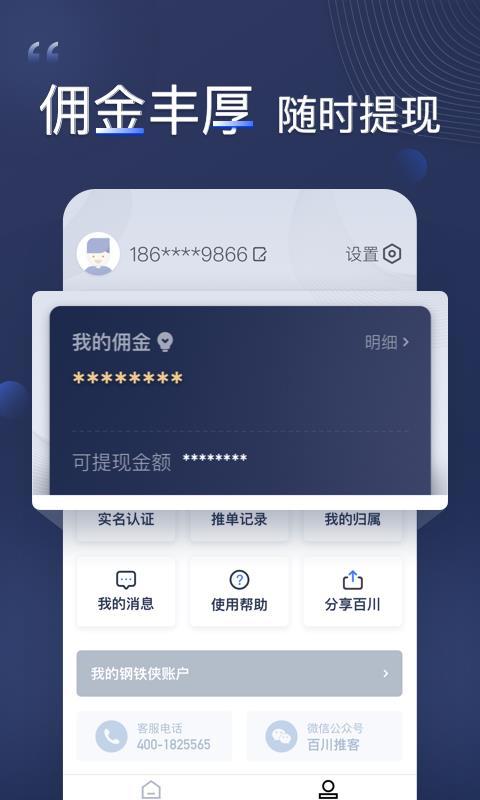 百川推客(3)