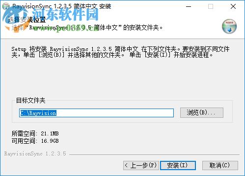 rayvsionsync(瑞云渲染文件同步工具) 1.2.3.5 官方版