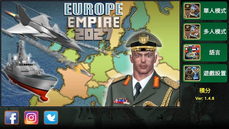 欧洲帝国2027(1)