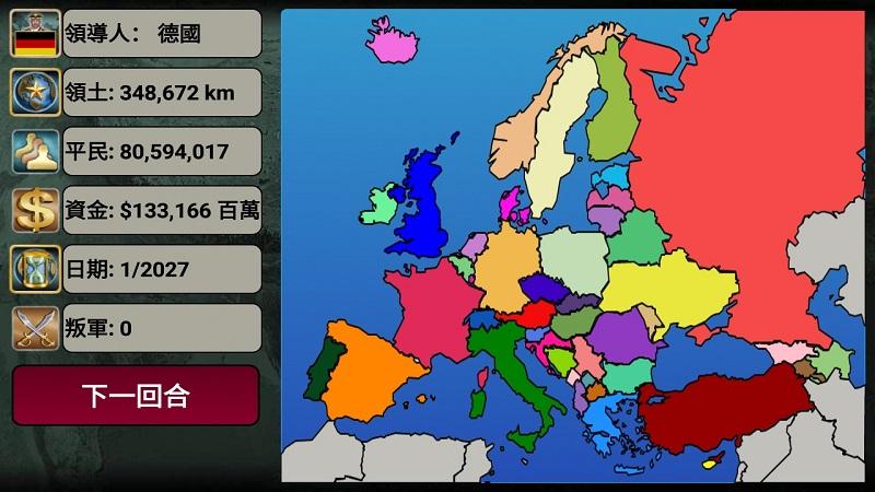 欧洲帝国2027(2)