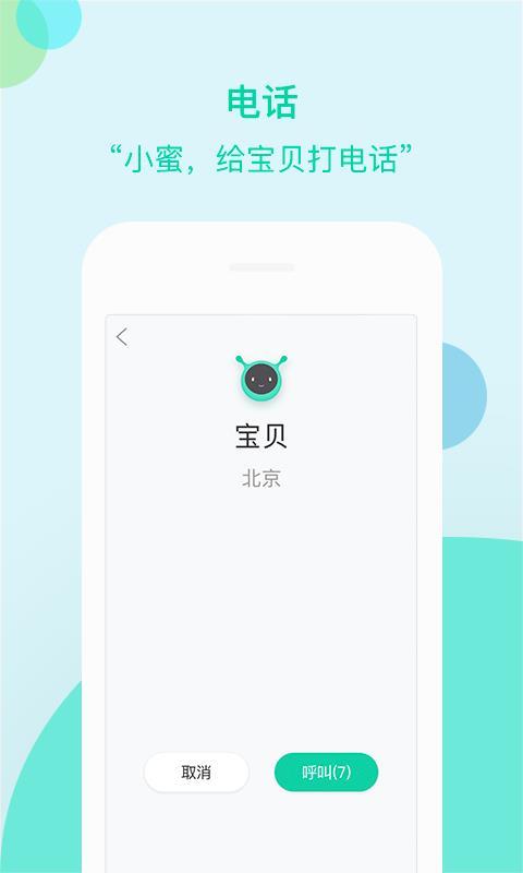 车萝卜小蜜(2)
