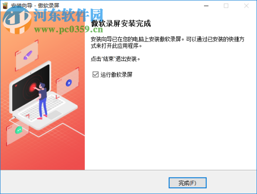 傲软录屏软件
