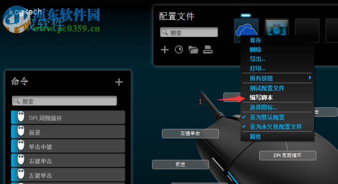 一键生成罗技宏工具 0.5 绿色免费版