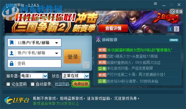 11对战平台 2.0.23.24 官方版